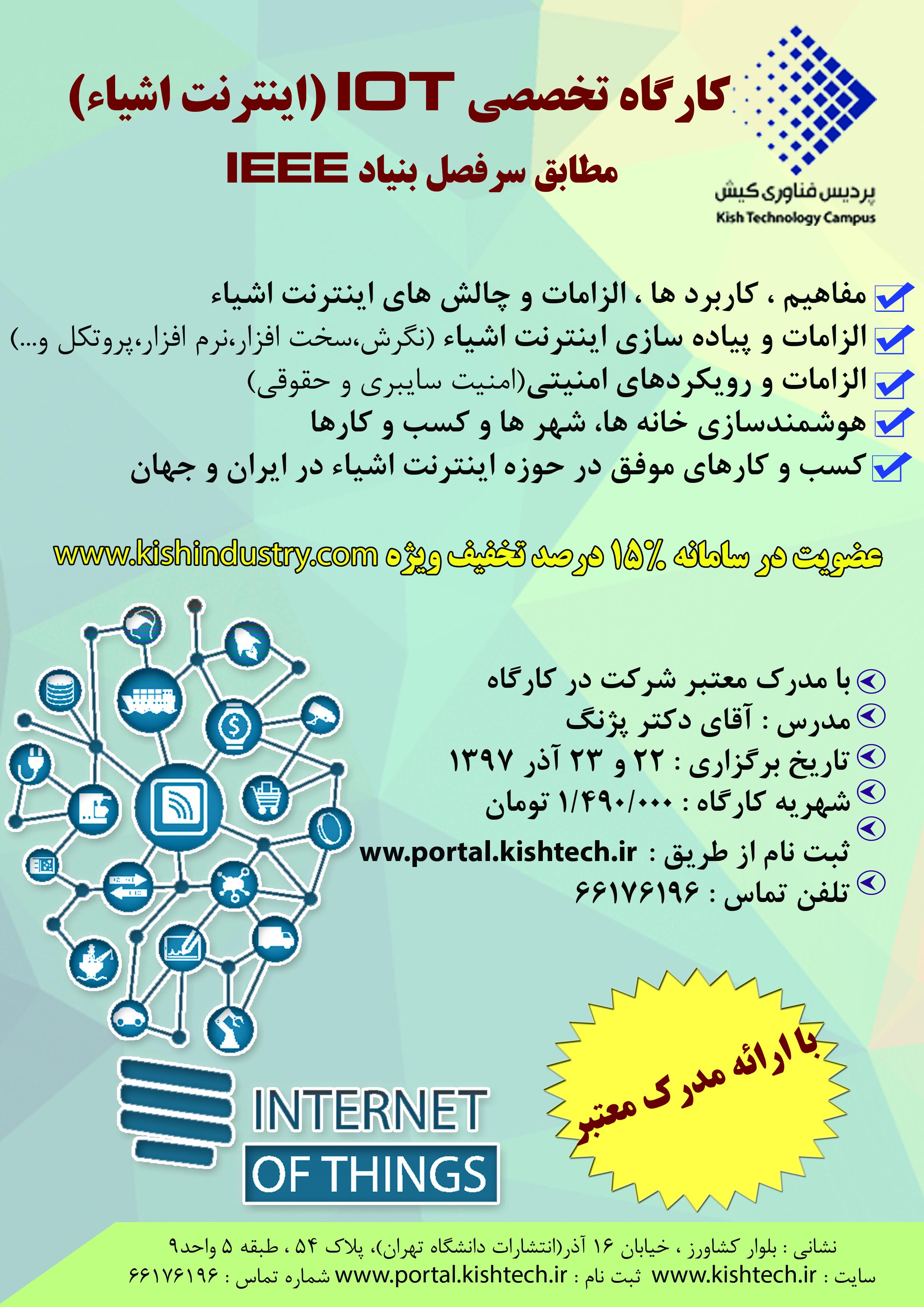 کارگاه تخصصی IOT (اینترنت و اشیاء)
